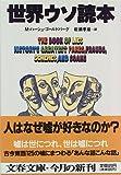 世界ウソ読本 (文春文庫)