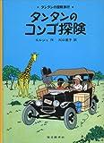 タンタンのコンゴ探険 (タンタンの冒険旅行 22)