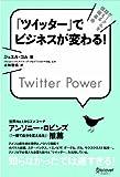 「ツイッター」でビジネスが変わる!Twitter Power