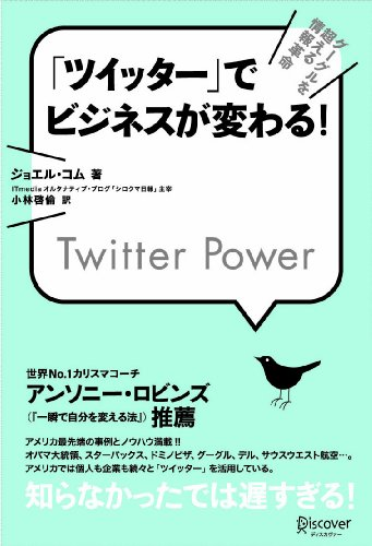 ! Twitter Power
