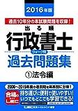 2016年版出る順行政書士 ウォーク問過去問題集 1 法令編 (出る順行政書士シリーズ)