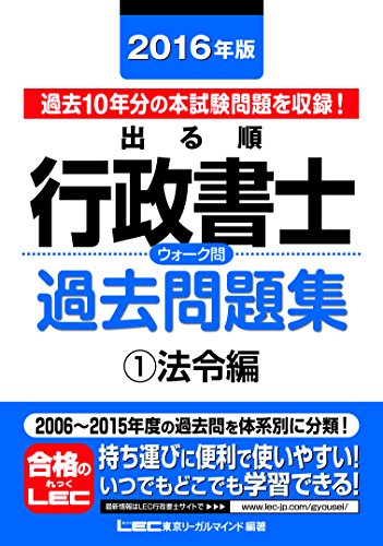 『出る順行政書士ウォーク問過去問題集』LEC