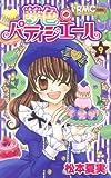 夢色パティシエール 9 (りぼんマスコットコミックス)