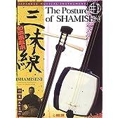 和楽器教本 三味線 [和楽器教本シリーズ] (JAPANESE MUSICAL INSTRUMENTS (#1))