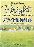 ブライト和英辞典