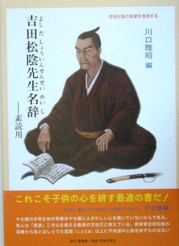 吉田松陰先生名辞