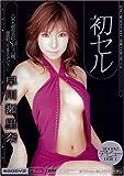初セル [DVD]
