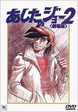 あしたのジョー2【劇場版】 [DVD]