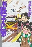 新・鉄子の旅 2