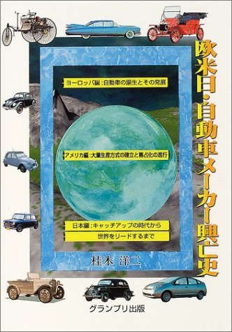 Western Japan and the automaker rise and fall history (2004) ISBN: 4876872627 [Japanese Import] PDF