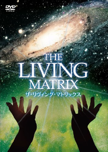 ザ・リヴィング・マトリックス [DVD]