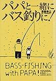 パパと一緒にバス釣りに!