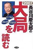 2007年 長谷川慶太郎の大局を読む―アジア外交・世界経済・日米同盟