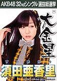 AKB48 公式生写真 32ndシングル 選抜総選挙 さよならクロール 劇場盤 【須田亜香里】