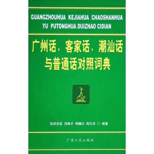 广州话客家话潮汕话与普通话对照词典(精装)