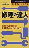 修理の達人―蛇口の水漏れ修理から家電製品のメンテナンスまで (PHPビジネスライブラリー)