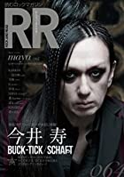 ROCK AND READ 064(在庫あり。)