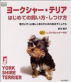 ヨークシャー・テリアはじめての飼い方・しつけ方—愛犬とずっと楽しく暮らすための基本マニュアル (f.i.t.books)