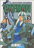 EATーMAN 2 (電撃コミックス)