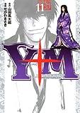 Y十M(ワイじゅうエム)~柳生忍法帖 11 (ヤングマガジンコミックス)