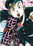 花マル伝(1) (ヤングサンデーコミックス)