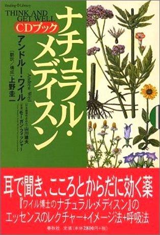 ナチュラル・メディスン・CDブック (ヒーリング・ライブラリー)