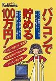 パソコンで貯める100万円!
