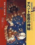 チベット密教の神秘―快楽の空・智慧の海 世界初公開!!謎の寺「コンカルドルジェデン」が語る (Gakken graphic books deluxe (5))
