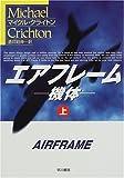 エアフレーム―機体〈上〉 (ハヤカワ文庫NV)
