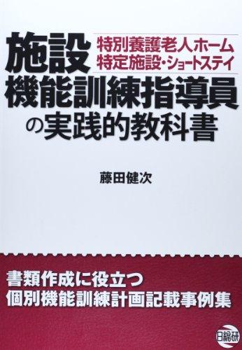 施設機能訓練指導員の実践的教科書