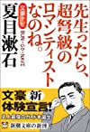 文豪ナビ 夏目漱石 (新潮文庫)