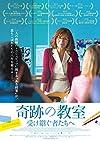 奇跡の教室 受け継ぐ者たちへ [Blu-ray]