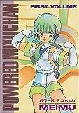 パワードミユちゃん / MEIMU のシリーズ情報を見る