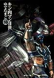 キン肉マン2世 18 (集英社文庫―コミック版)