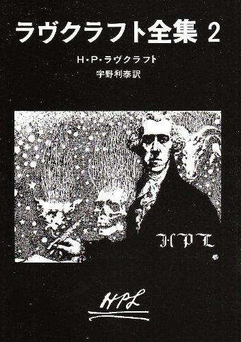 ラヴクラフト全集 (2)