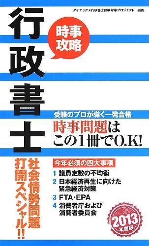 行政書士社会情勢問題打開スペシャル!!