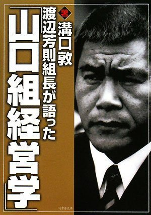 渡辺芳則組長が語った「山口組経営学」 (竹書房文庫)
