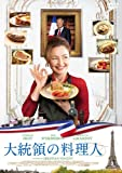 Image de 大統領の料理人 [DVD]