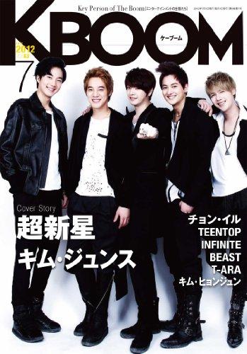 KBOOM(ケーブーム)2012年7月号【雑誌】