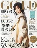 GOLD(ゴールド) 2013年 12月号