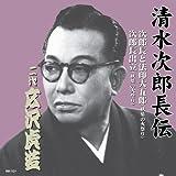 名人芸! 清水次郎長全集(二代目 広沢虎造)(限定セット)(CD10枚組み)