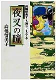 夜叉の瞳 (少年サンデーコミックススペシャル―高橋留美子人魚シリーズ 3)