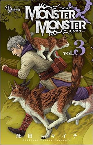 MONSTER×MONSTER 3 (少年サンデーコミックス)