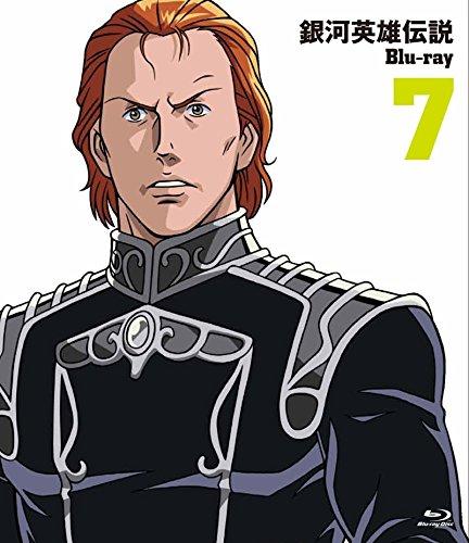 銀河英雄伝説 Blu-ray Vol.7