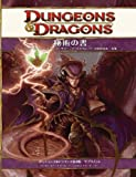 Dungeons--Dragons-4th-Edition-Supplement-Book-of-Numerology