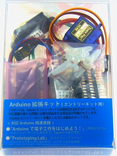 Arduino拡張キット- Physical Computing Lab -