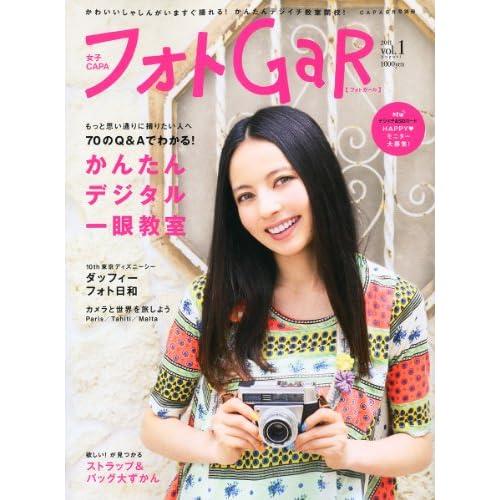 フォトGaR (ガール) 2011年 08月号 2011年 08月号 [雑誌]