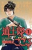 道士郎でござる(1) (少年サンデーコミックス)