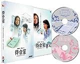 待合室 愛蔵版 [DVD]