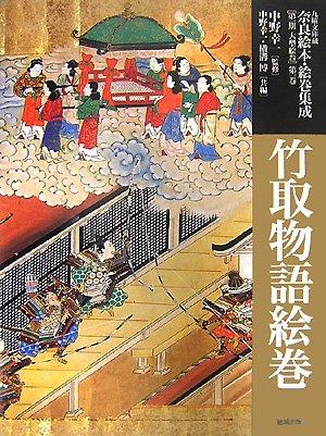 竹取物語絵巻 (九曜文庫蔵 奈良絵本・絵巻集成)